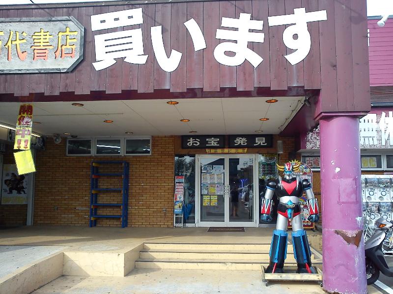 mandai-front-robot-1