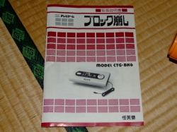 nintendo-block-kuzushi-breakout-4