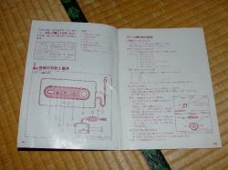 nintendo-block-kuzushi-breakout-5
